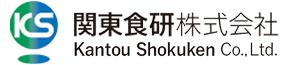 関東食研株式会社ロゴ